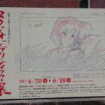 山口県立美術館「スタジオジブリ・レイアウト展」に行って来ました。