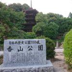 「西の京 山口」を代表する香山公園へ行って来ました。