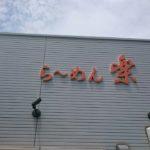 角島大橋に向かう下関ドライブ中に立ち寄った下関の大人気ラーメン店「ら〜めん楽」、ラーメン大好きな方にはお薦めのグルメスポットです。