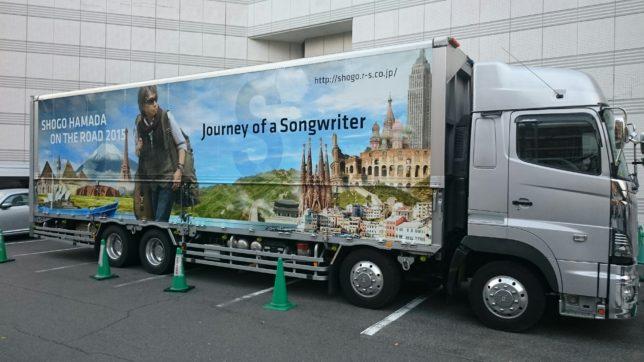 浜田省吾コンサートカー