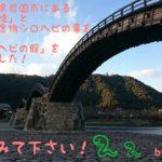 山口県岩国市にある「日本三名橋」に数えられる名勝「錦帯橋」と国の天然記念物に指定されているシロヘビを見学出来る「岩国シロヘビの館」を訪ねて来ました!