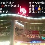 今回も前回に引き続き山口県宇部市にある総合健康温浴施設「フレスパランド カッタの湯」を訪れた日の記事になります。「大浴場」&「お食事処」…幸せな時間でしたハハハ♪