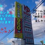 今回は山口県宇部市にある「フレスパランド カッタの湯」の最後の記事になります!「ゲームコーナー」「コミックコーナー」「朝風呂」「朝食」楽しかったなぁ〜♪是非読んでみて下さい。