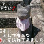 今回は山口県萩市に「猫寺」として有名な「雲林寺」を訪ねて来ました。この場所、以前からぜひ一度訪れてみたかった場所なんです。たくさんの猫達に囲まれているお寺で本当に楽しい所でしたよ。ぜひ記事を読んでみて下さい!
