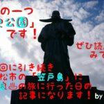 今回も前回に引き続き山口県下松市笠戸島へ日帰り温泉の旅に向かった日の記事です!旅のもう一つの目的地「外史公園」を訪ねてみました!ちょっと小高い場所にある美しい景観の見れる公園なんですがこの場所にはもう一つ見所が…ぜひ読んでみて下さい!