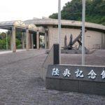 「瀬戸内のハワイ」とも称される「周防大島」にある平和を祈念する施設「陸奥記念館」を訪れてみました。