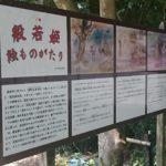 「般若姫伝説」を伝えるお寺、「般若寺」を訪ねてみました!