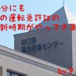 またこの時期がやってきました!車の運転免許証更新のハガキが届いたんです、私は山口県総合交通センターに更新に行って来ましたよ!皆さんも更新忘れないでくださいね。