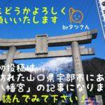 あけましておめでとうございます!新年最初の投稿は初詣に訪れた山口県宇部市にある「琴崎八幡宮」の記事になります。