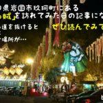 山口県や広島県の若者が運転免許をとると訪れたくなる場所、山口県岩国市玖珂町にある「いろり山賊」に久しぶりに行ってみました!