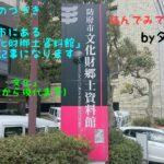 今回は前回に引き続き山口県防府市にある「防府市文化財郷土資料館」を訪ねた日の記事になります!「防府の歴史・文化」是非読んでみて下さい。