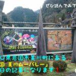 今回は、山口県美川町にある「地底王国 美川ムーバレー」を訪ねた日の記事になります。この場所、実は「玖珂鉱山」跡地を利用して作られたテーマパークなんです!鉱山に興味のある方にも、とても面白い場所だと思いますよ。是非読んでみて下さい!