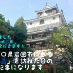 今回は山口県岩国市に「岩国城」を訪ねた日の最後の記事になります!岩国城の城内はどうなっているのか?とても気になっていました♪ぜひ読んでみて下さい!