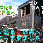 今回は山口県下松市笠戸島にある「国民宿舎 大城」を目的地に笠戸島ドライブへ行ってきました!流石「瀬戸内海 国立公園」笠戸島ですね〜♪めっちゃ美しい瀬戸内海の景観で楽しいドライブになりましたよ。ぜひ読んでみて下さい!